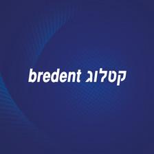 קטלוג BREDENT