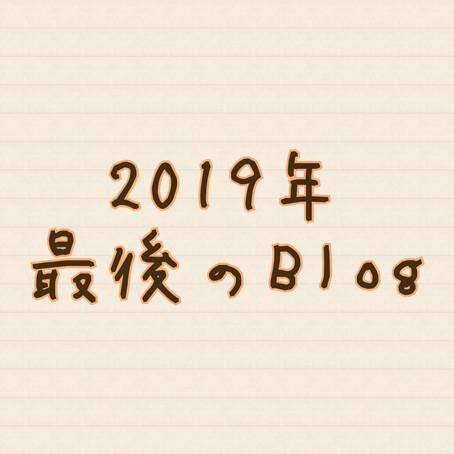 2019年最後のBlog