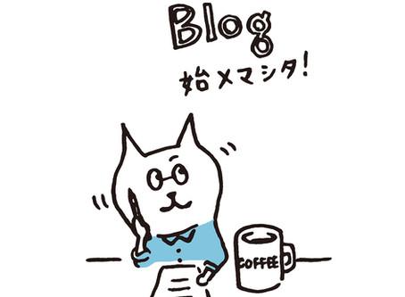 ブログ、始めました。