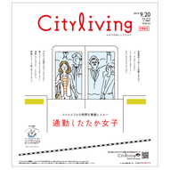 CityLivingイラスト