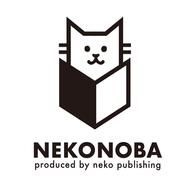 NEKONOBA ロゴ