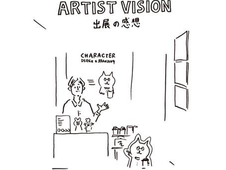 ARTIST VISION 2019 出展の感想
