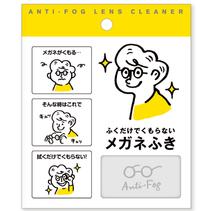 くもらないメガネふき パッケージデザイン