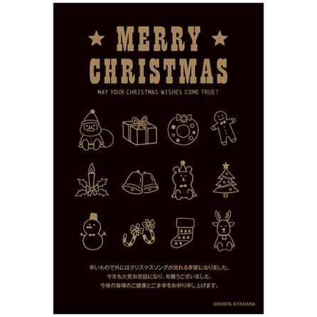 キンコーズクリスマスカード 2