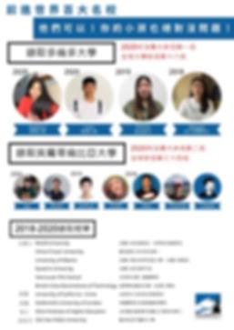 2+1課程榜單2020.jpg