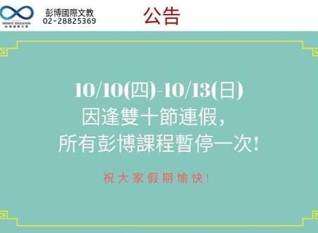 彭博國際文教雙十假期公告