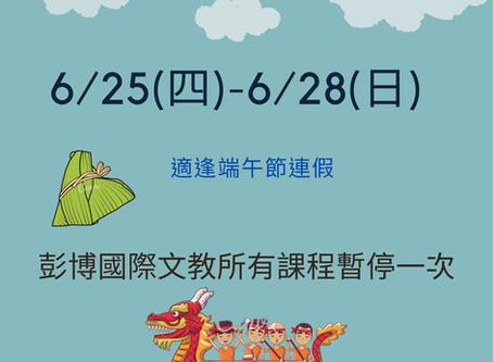 6/25(四)-6/28(日)課程暫停通知