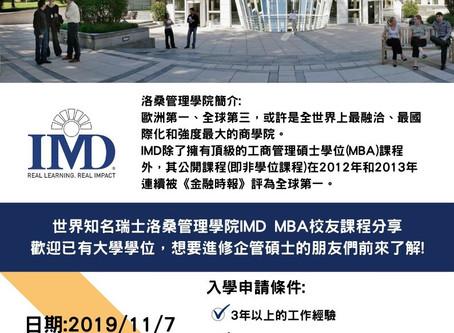2019/11/7 洛桑管理學院MBA說明會