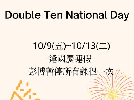 10/9(五)-10/13(二)國慶連假彭博暫停所有課程一次