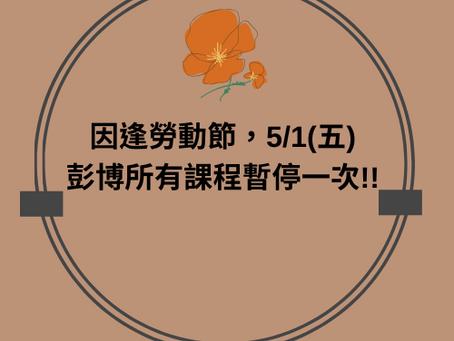 5/1(五)勞動節停課公告!!