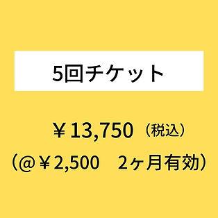 5回チケット.jpg