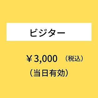 5回チケット (1).jpg