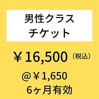 5回チケットのコピー (4).jpg