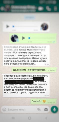 Screenshot_20200117-185425_WhatsApp-02_e