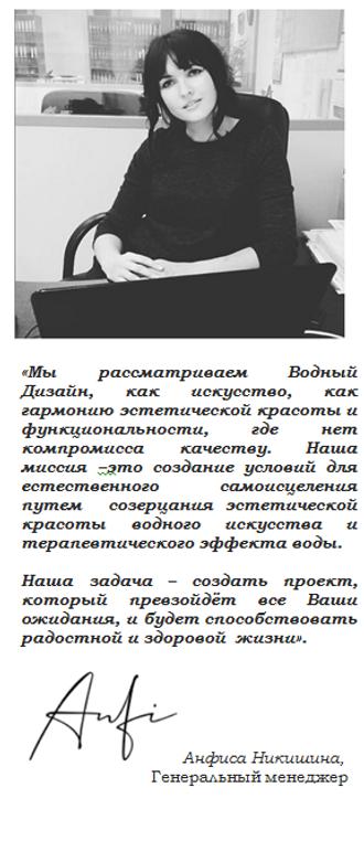 Обращение Анфисы Никишиной _17022020.png