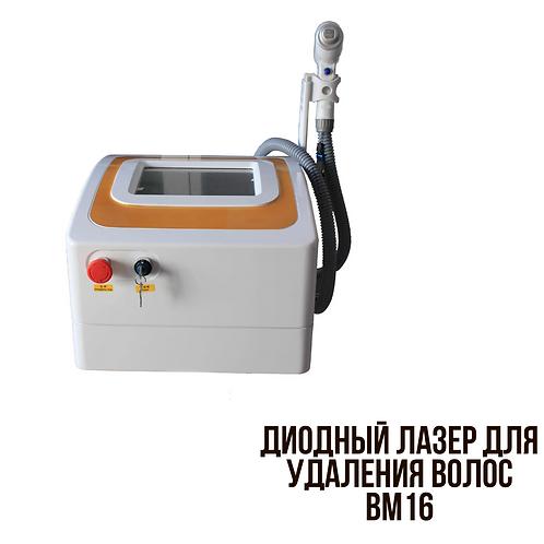 диодный лазер для удаления волос и омоложения BM16