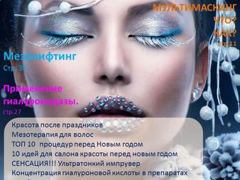 """Журнал о красоте """"АФРОДИТА"""" выпуск 3"""