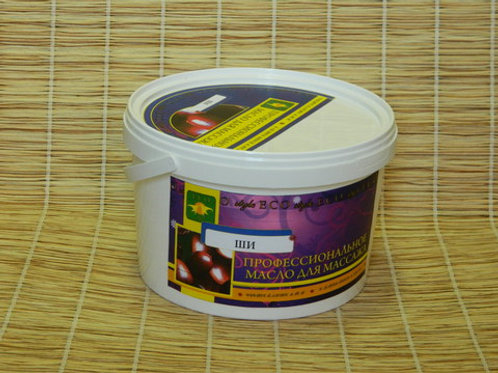 ШИ (КАРИТЕ) массажное масло 1 кг