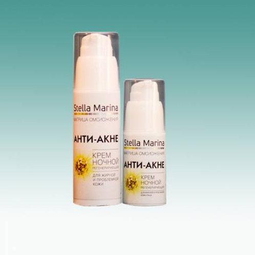 Крем ночной «Анти-акне» для всех типов кожи