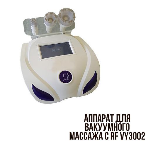 аппарат для вакуумного массажа с RF-лифтингом VY-3002