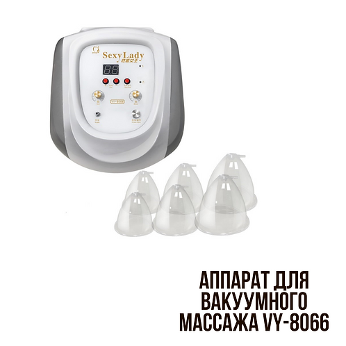 вакуумный массажер с большим количеством разнообразных банок VY-8066
