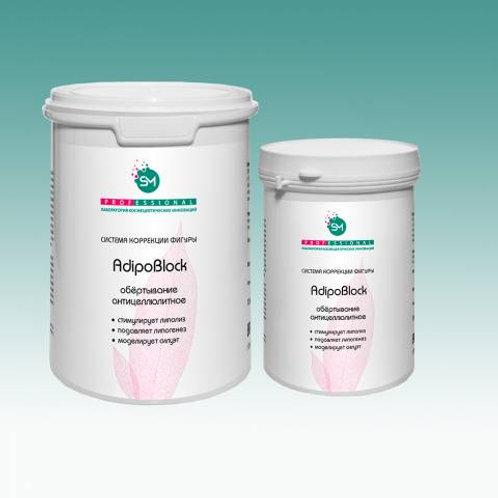 Обёртывание антицеллюлитное SM proffessional «AdipoBlock» Для тела 500/1000мл