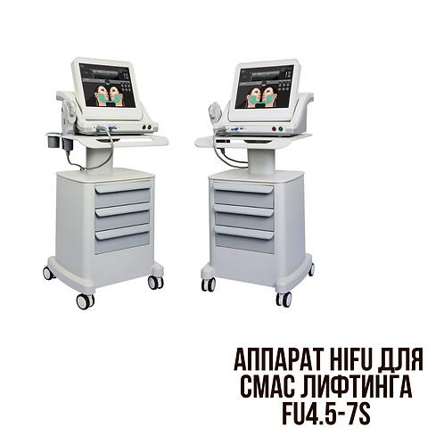 ппарат HIFU для смас лифтинга FU4.5-7S