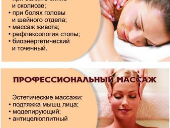Образец резюме массажиста