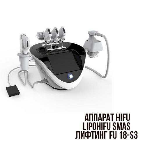 аппарат 2 в 1 HIFU + LIPOHIFU SMAS лифтинг FU 18-S3 для лица и тела