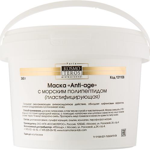Маска anti-age с морским полипептидом, 30 гр