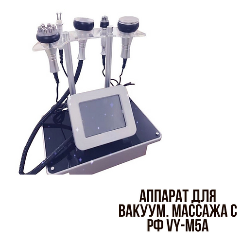 аппарат для вакуумного массажа с РФ-лифтингом VY-M5A