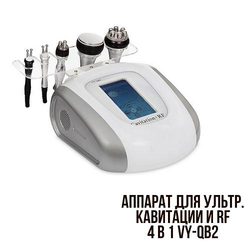 аппарат для ультразвуковой кавитации и RF-лифтинга 4 в 1 VY-QВ2