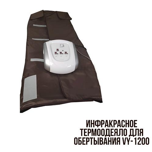 инфракрасное термоодеяло для обертывания VY-1200