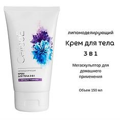 ЛИПО КРЕМ3В1.png