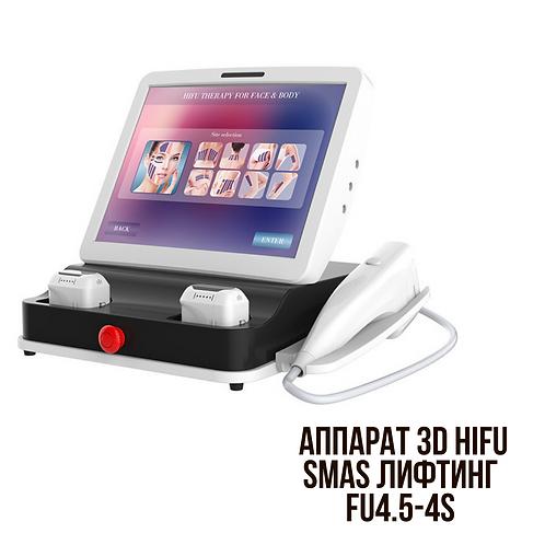 3D HIFU Smas лифтинг FU4.5-4S