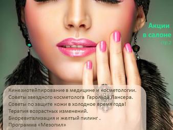 """Журнал о красоте """"АФРОДИТА"""" выпуск 2"""