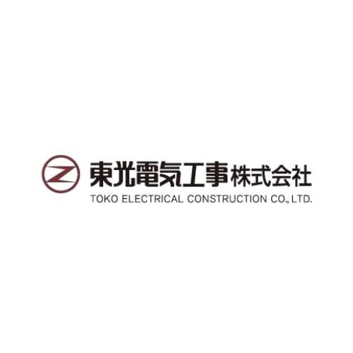 東光電気工事株式会社様