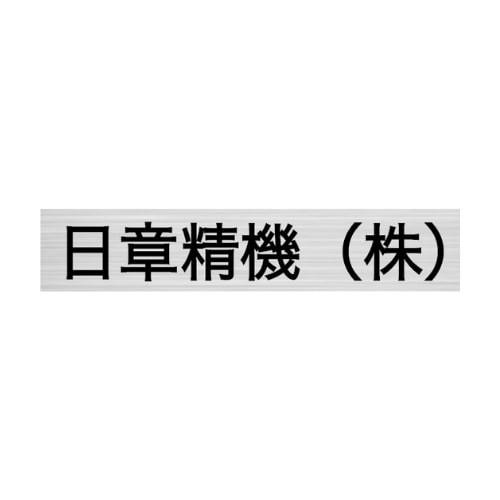 日章精機株式会社様