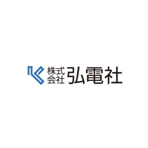 株式会社弘電社様
