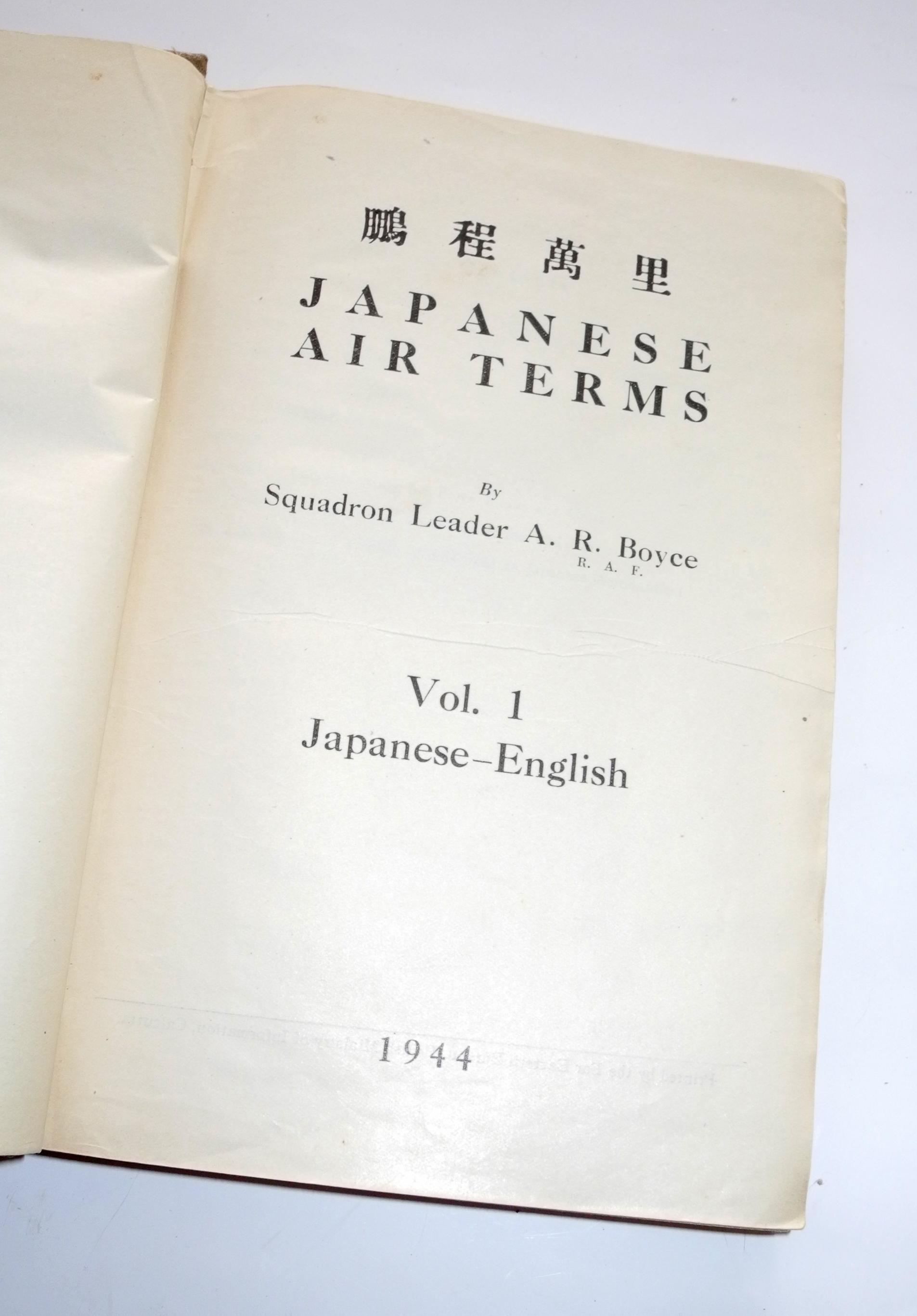 Japanese Air / Aviation Terms
