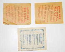 Safe Conduct passes Korean War
