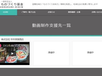 業種別支援先(水産食料品)及び、動画制作支援先一覧の公開