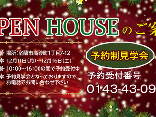【予約制】室蘭市 OPEN HOUSE 12/11(月)~16(土)