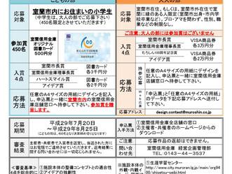 共催イベント「からくり時計デザイン・アイデアコンテスト」