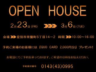 【予約制】登別市 OPEN HOUSE 2月23日~3月6日