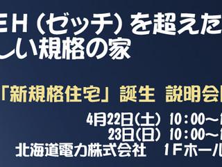 【室蘭市 ZEHを超えた、「新規格住宅」誕生 説明会 4/22・23