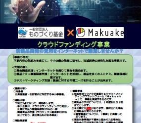 ものづくり基金×Makuake クラウドファンディング事業