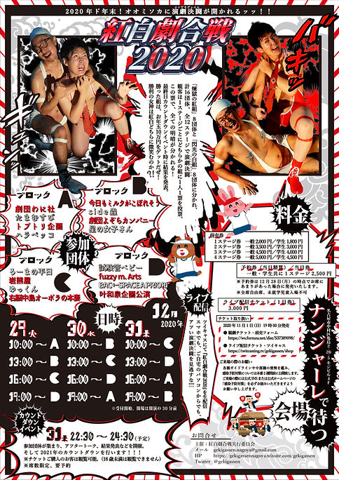 20201101kouhakuchirashi_2.jpg