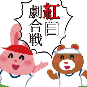 紅白劇合戦募集2020_twitter_icon_1666_1666.jpg