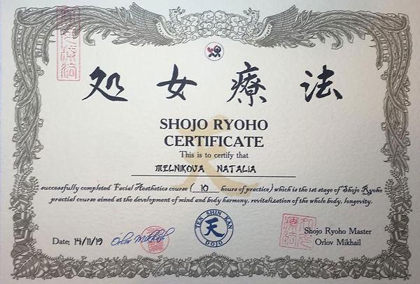 sertifikat-japan-massage.jpg